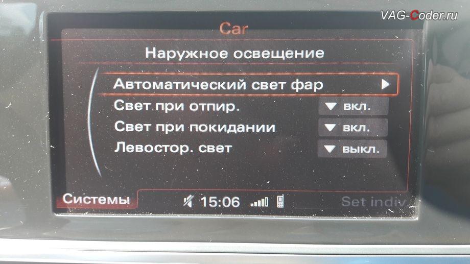 Audi A6(С7)-2013м/г - отсутствие пункта Дневной свет меню в магнитоле MMI, активация и кодирование скрытых функций от VAG-Coder.ru