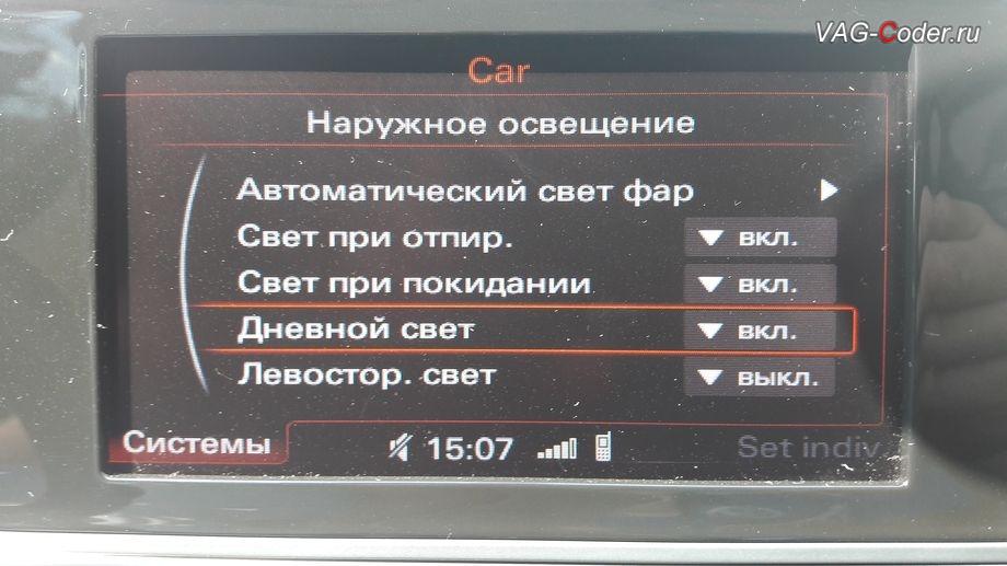 Audi A6(С7)-2013м/г - активация пункта Дневной свет меню в магнитоле MMI от VAG-Coder.ru