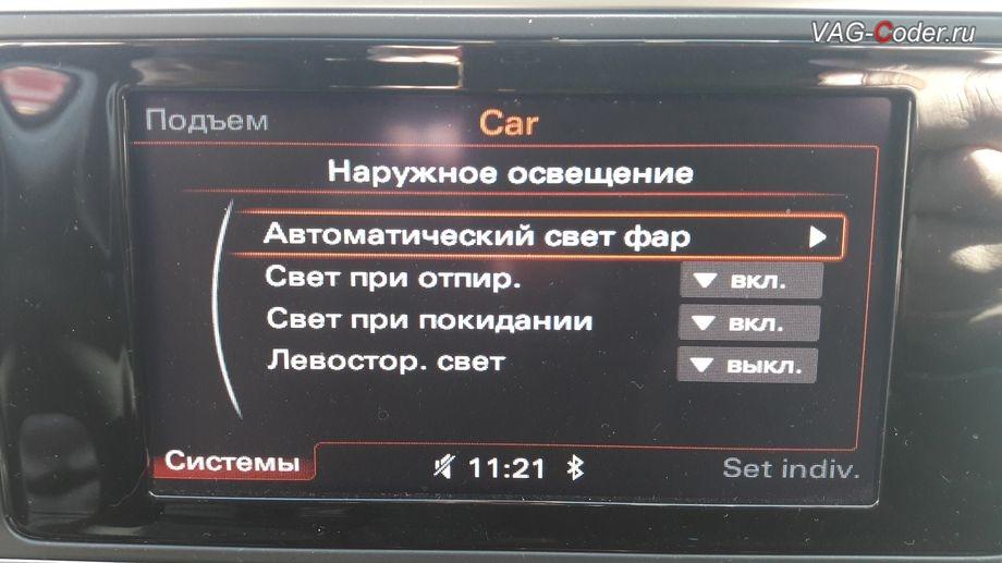 Audi A6 AllRoad(C7)-2013м/г - отсутствие пункта Дневной свет меню в магнитоле MMI, активация и кодирование скрытых функций от VAG-Coder.ru