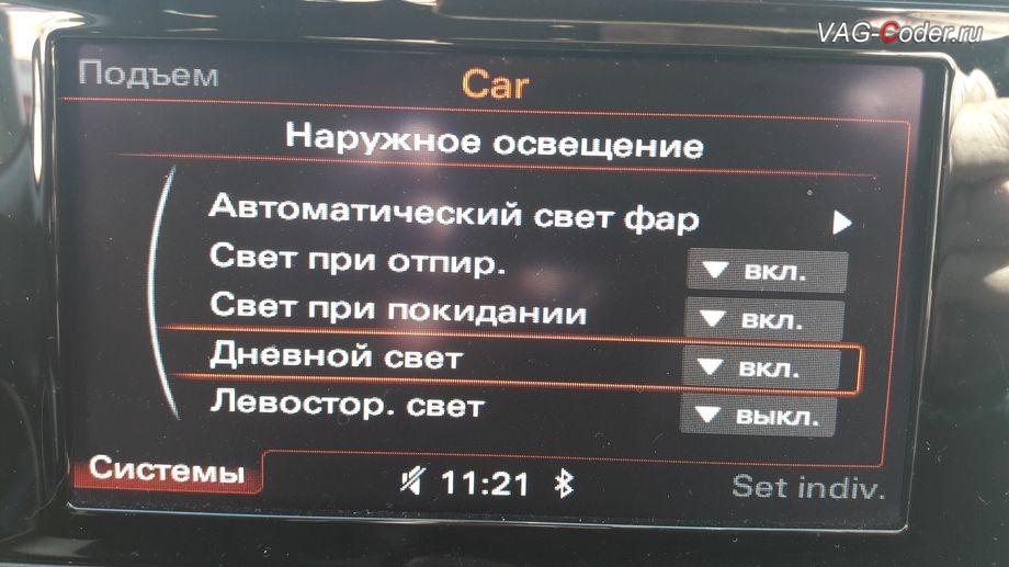 Audi A6 AllRoad(C7)-2013м/г - активация пункта Дневной свет меню в магнитоле MMI от VAG-Coder.ru