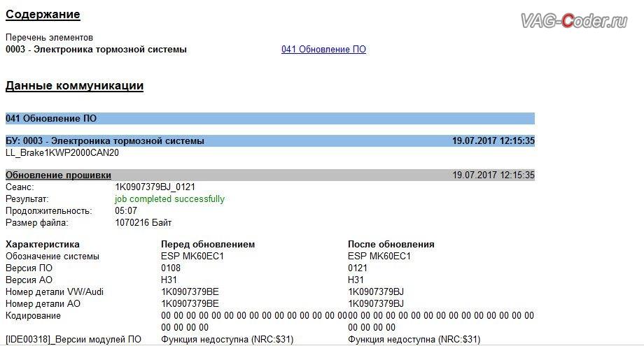 VW Golf VI-2012м/г - обновление прошивки блока ABS 1K0 907 379 BE 0108 до 1K0 907 379 BJ 0121 от VAG-Coder.ru