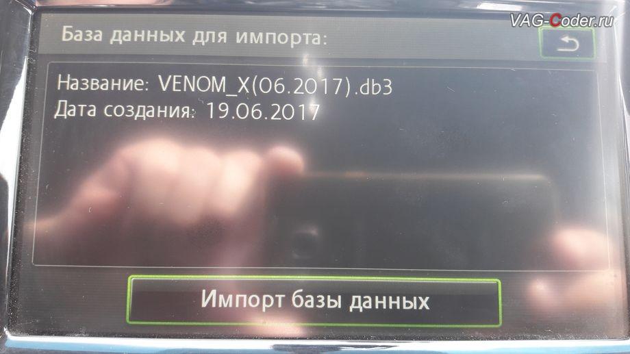VW Golf VI-2012м/г - импорт базы от 2017-06-18 новых объектов POI от VENOM на RNS510 от VAG-Coder.ru