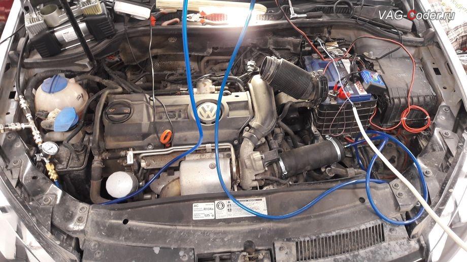 VW Golf VI-2012м/г - опрессовка впускного тракта мотора дымогенератором от VAG-Coder.ru