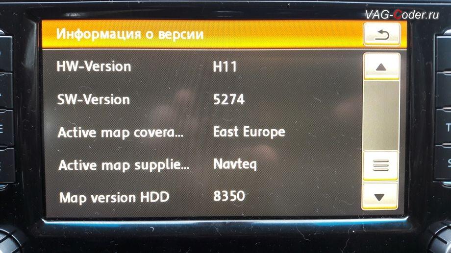 VW Golf VI-2012м/г - обновление устаревших навигационных карт на штатной магнитоле RNS510 от VAG-Coder.ru