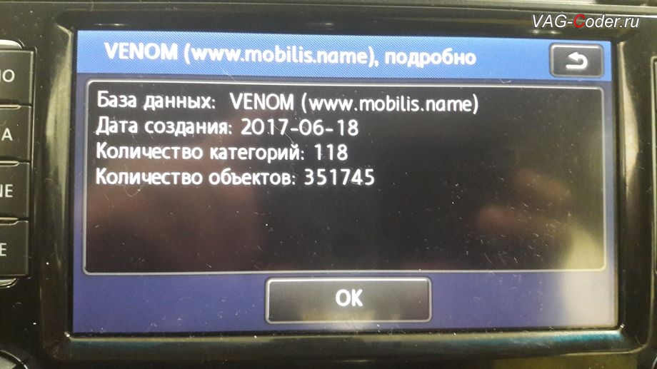 VW Golf VI-2012м/г - новая установленная база данных персональных точек POI на штатной магнитоле RNS510 от VAG-Coder.ru