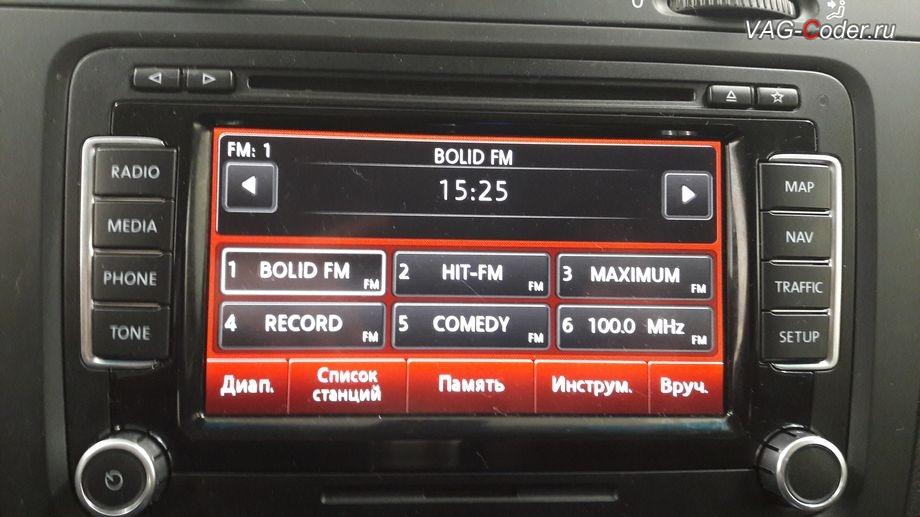 VW Golf VI-2012м/г - модификация цветовой схемы на штатной магнитоле RNS510 от VAG-Coder.ru