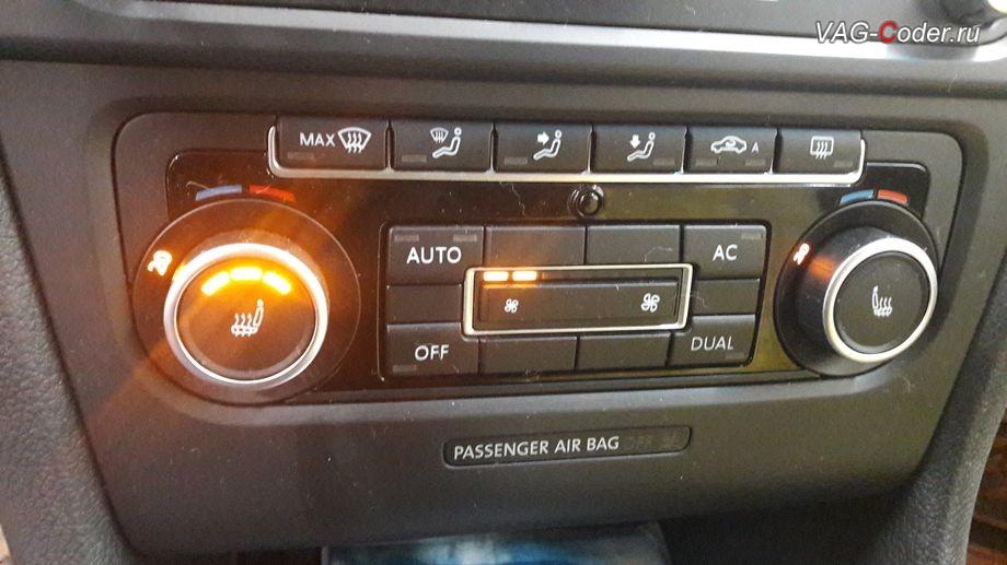 VW Golf VI-2012м/г - активация функции памяти подогрева сидений от VAG-Coder.ru