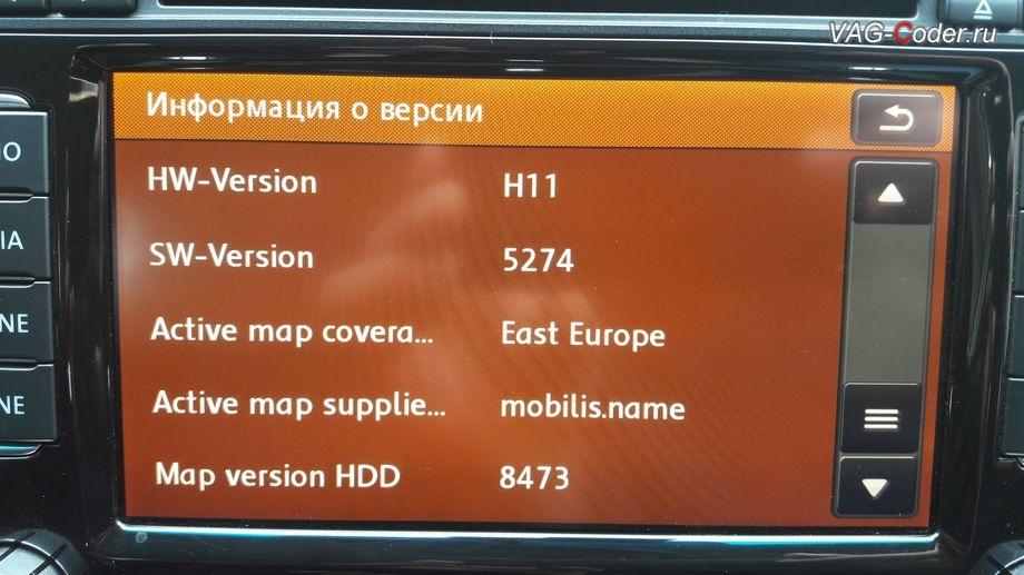 VW Golf VI-2012м/г - устаревшая база навигационных карт на штатной медиасистеме RNS510 (Columbus) от VAG-Coder.ru