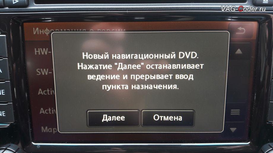 VW Golf VI-2012м/г - процесс обновления навигационных карт на штатной медиасистеме RNS510 (Columbus) от VAG-Coder.ru