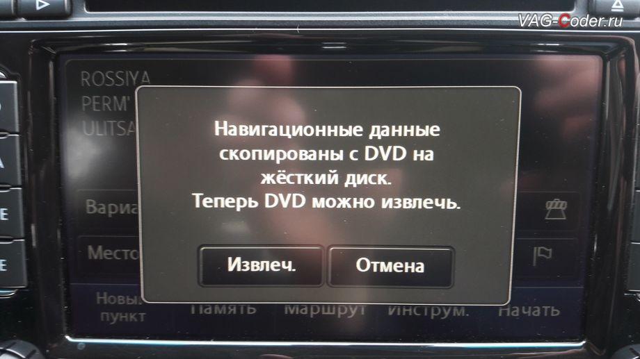 W Golf VI-2012м/г - процесс обновления навигационных карт на штатной медиасистеме RNS510 (Columbus) от VAG-Coder.ru