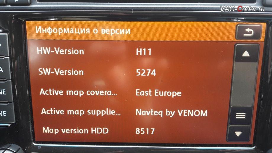 VW Golf VI-2012м/г - обновленная база навигационных карт на штатной медиасистеме RNS510 (Columbus) от VAG-Coder.ru