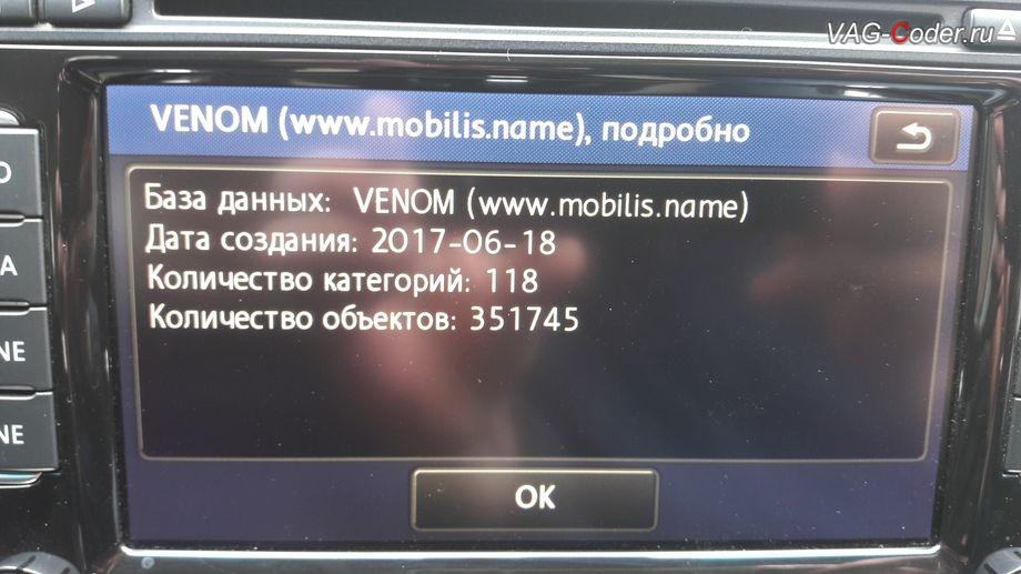 VW Golf VI-2012м/г - устаревшая база персональных точек POI, обноление персональных точек POI на штатной медиасистеме RNS510 (Columbus) от VAG-Coder.ru