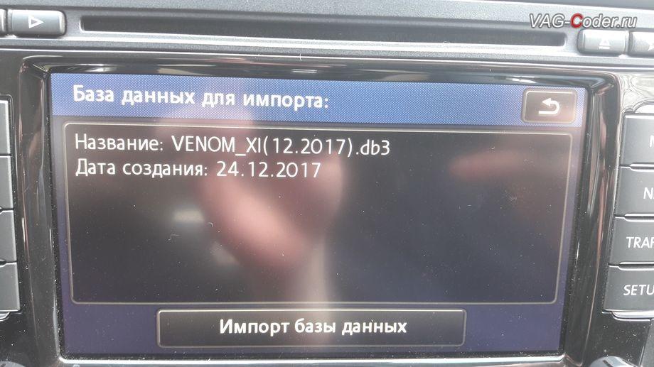 VW Golf VI-2012м/г - обновление базы персональных точек POI на штатной медиасистеме RNS510 (Columbus) от VAG-Coder.ru