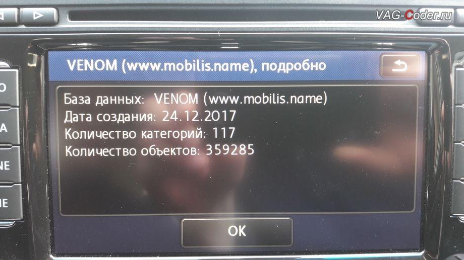 VW Golf VI-2012м/г - обновленная база персональных точек POI на штатной медиасистеме RNS510 (Columbus) от VAG-Coder.ru