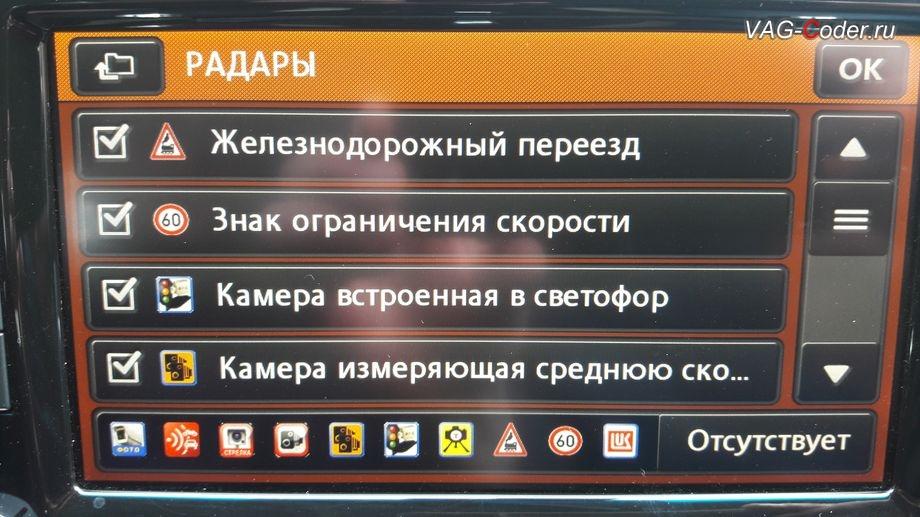 VW Golf VI-2012м/г - выбор группы персональных точек POI на штатной медиасистеме RNS510 (Columbus) от VAG-Coder.ru