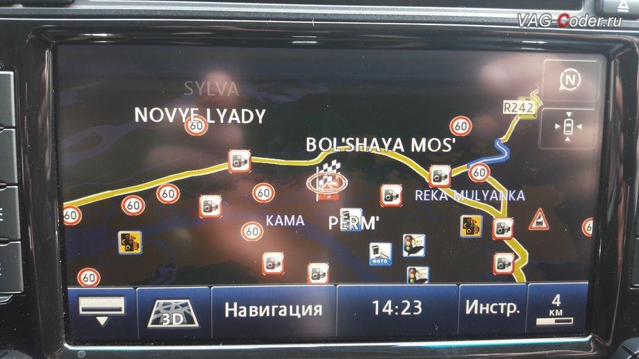 W Golf VI-2012м/г - обновленные навигационные карты и персональные точки POI на экране штатной медиасистеме RNS510 (Columbus) от VAG-Coder.ru