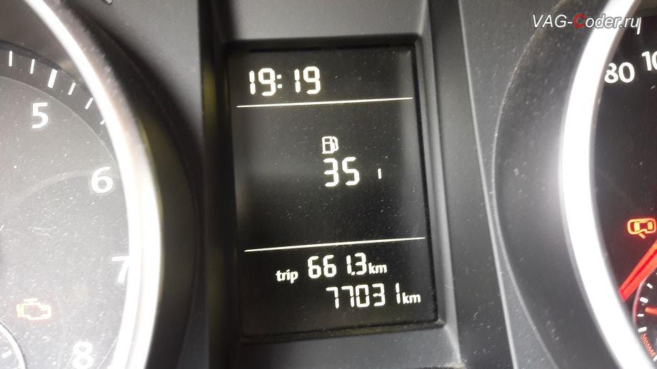 VW Golf VI-1,4TSI(CAXA)-МКП6-2013м/г - активация функции отображения свободного места в баке от VAG-Coder.ru