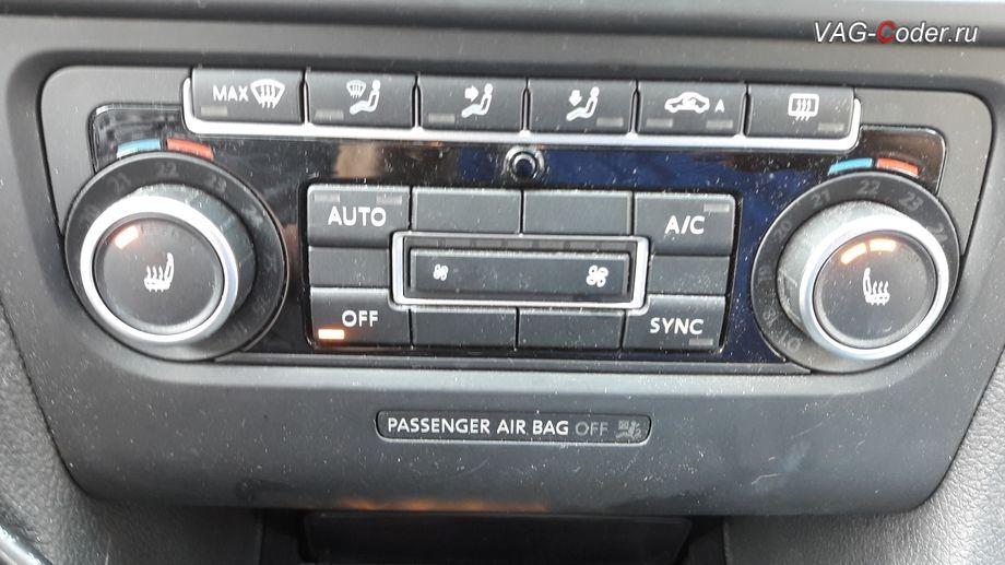 VW Golf VI-1,4TSI(CAXA)-МКП6-2013м/г - активация функции памяти включения подогрева сидений от VAG-Coder.ru