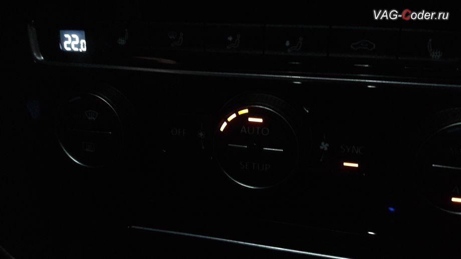 VW Golf7-2014м/г - активация функции отображения скорости обдува климата в режиме AUTO от VAG-Coder.ru