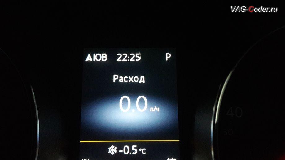 VW Golf7-2014м/г - рокировка отображения часов и направления движения по компасу в панели приборов после активации и кодирования скрытых функций от VAG-Coder.ru