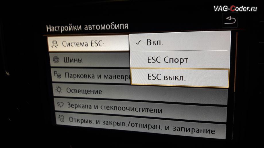 VW Golf7-2014м/г - активация режима ESC Спорт и полного отключения ESС выкл., модификация режимов работы функции ESC (стабилизации курсовой устойчивости) от VAG-Coder.ru