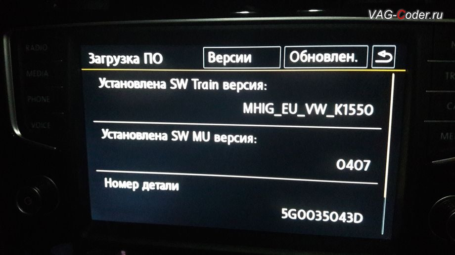 VW Golf7-2014м/г - обновленная версия прошивки магнитолы Discover Pro от VAG-Coder.ru