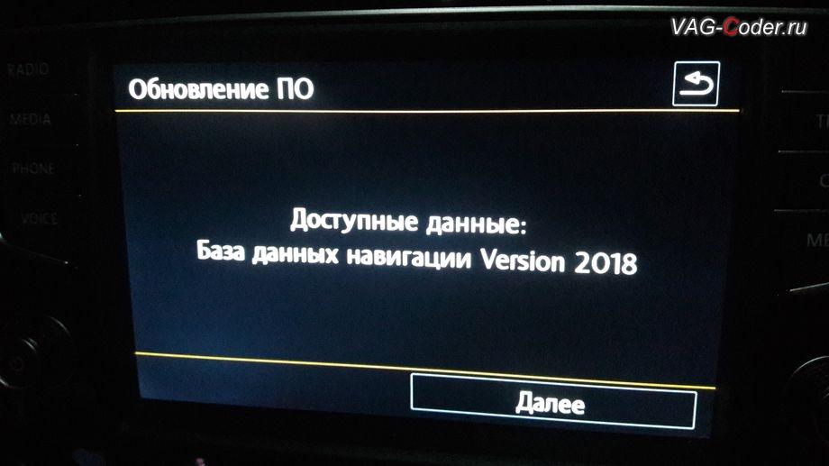 VW Golf7-2014м/г - обновление навигационных карт 2018 года на штатной магнитоле от VAG-Coder.ru