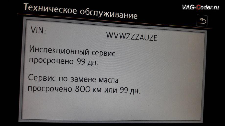 VW Golf7-2014м/г - сообщение о необходимости пройти ТО - Инспекционный сервис и Сервис по замене масла, сброс сообщение о необходимости пройти ТО от VAG-Coder.ru