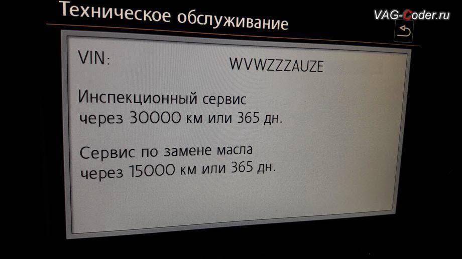 VW Golf7-2014м/г - сброс сообщений о необходимости пройти ТО - Инспекционный сервис и Сервис по замене масла от VAG-Coder.ru
