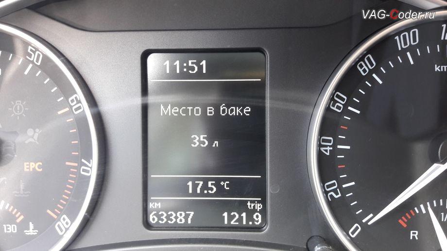 Skoda Octavia A5 FL Scout-2013м/г - активация функции Место в баке от VAG-Coder.ru