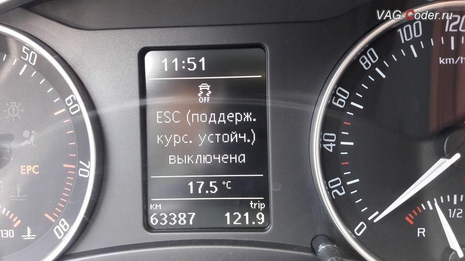 Skoda Octavia A5 FL Scout-2013м/г - активация функции программного отключения ASRoff и ESCoff от VAG-Coder.ru