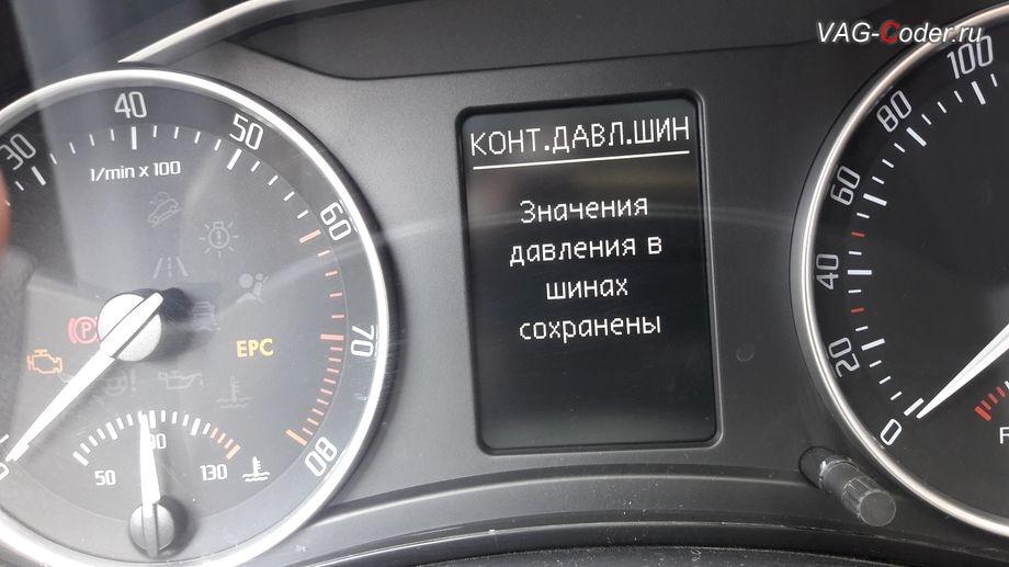 Skoda Octavia A5 FL Scout-2013м/г - активация функции Контроля давления в шинах от VAG-Coder.ru