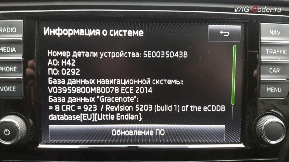 Skoda Oсtavia A7-2014м/г - стоковая версия сбойной прошивки 0292, обновление прошивки магнитолы Columbus MIB1 MQB от VAG-Coder.ru