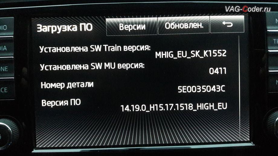 Skoda Oсtavia A7-2014м/г - обновление прошивки магнитолы до актуальной исправленной версии 0411 на Columbus MIB1 MQB от VAG-Coder.ru
