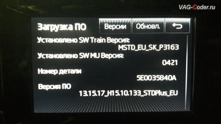 Skoda Octavia A7-2014м/г - устравшая версия ппрошивки, обновление прошивки штатной магнитолы Bolero от VAG-Coder.ru