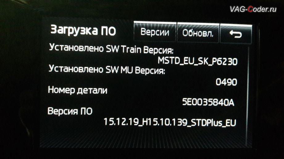 Skoda Octavia A7-2014м/г - актуальная версия прошивки после обновления прошивки на штатной магнитоле Bolero от VAG-Coder.ru