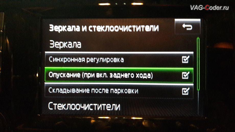 Skoda Octavia A7-2014м/г - активация функции Опускание (при вкл. заднего хода) зеркала на стороне пассажира с пунктом управления в меню магнитолы от VAG-Coder.ru