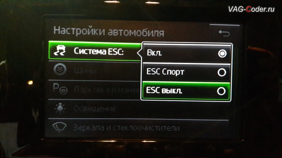 Skoda Octavia A7-2014м/г - - модификация режима настроек меню функции ESC (стабилизации курсовой устойчивости) от VAG-Coder.ru