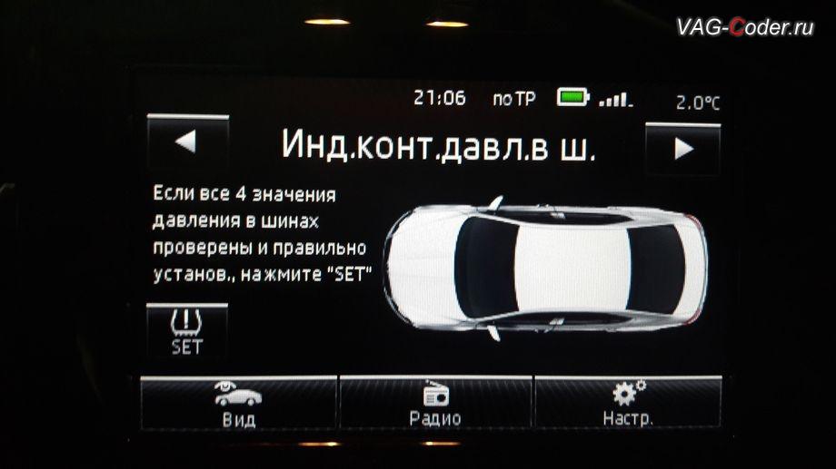 Skoda Octavia A7-2014м/г - активация функций системы косвенного контроля давления в шинах TMPS от VAG-Coder.ru