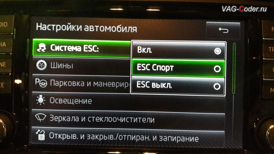 Skoda Oсtavia A7-2014м/г - модификация режима настроек меню функции ESC (стабилизации курсовой устойчивости) в магнитоле от VAG-Coder.ru