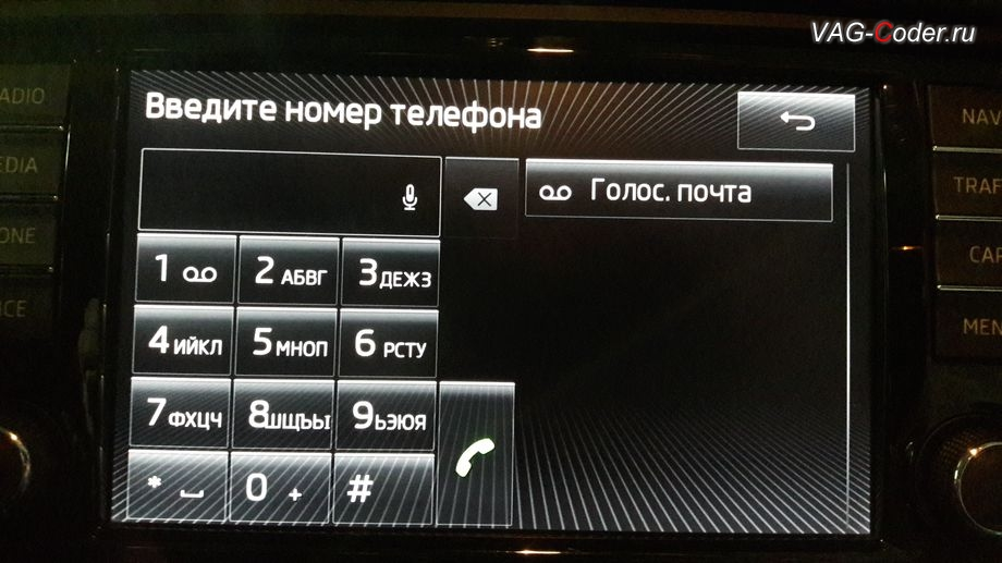 Skoda Oсtavia A7-2014м/г - отображение в стоке меню набора номера телефона в штатной магнитоле, активация и кодирование скрытых функций от VAG-Coder.ru
