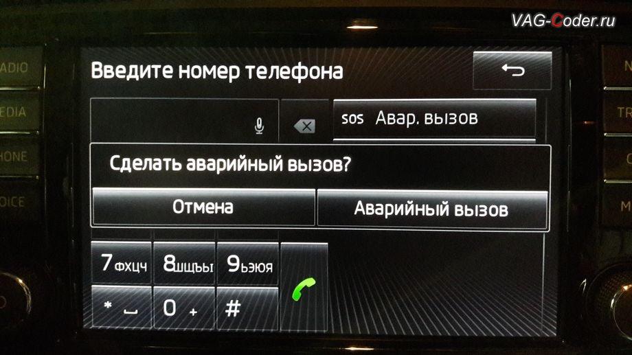 Skoda Oсtavia A7-2014м/г - меню функции аварийного вызова в меню набора номера телефона в штатной магнитоле от VAG-Coder.ru