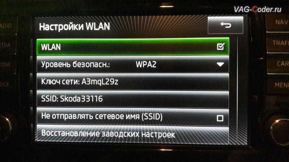 Skoda Oсtavia A7-2014м/г - меню настроек функции прослушивания музыки через Wi-Fi (WLAN) от VAG-Coder.ru