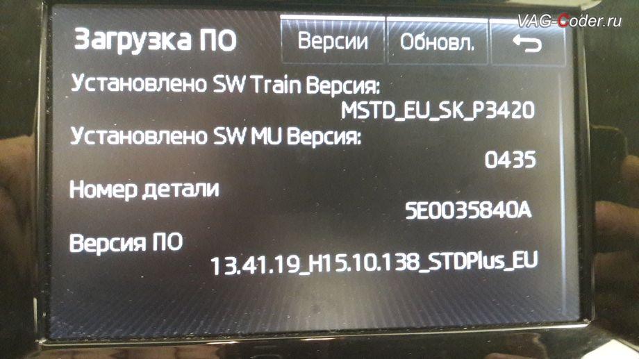 Skoda Oсtavia A7-2014м/г - устаревшая версия прошивки магнитолы, обновление прошивки штатной магнитолы Bolero MIB1 от VAG-Coder.ru