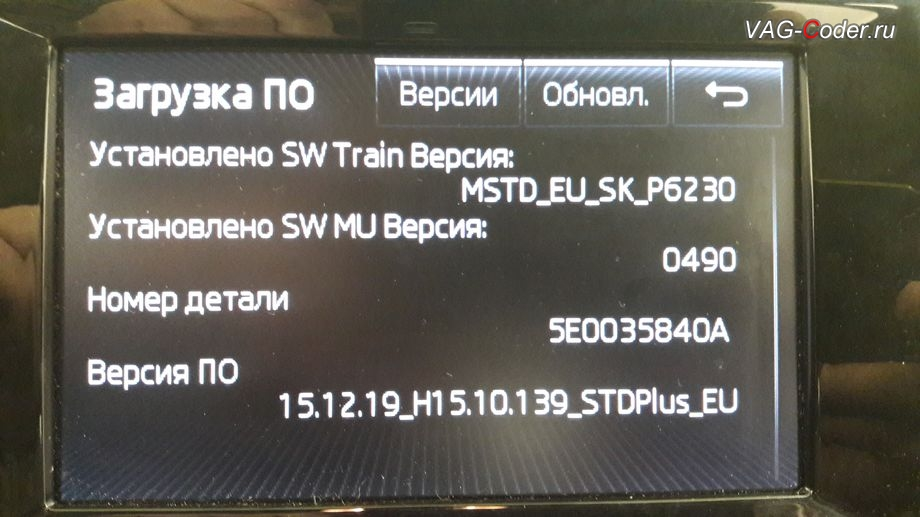Skoda Oсtavia A7-2014м/г - обновленная прошивка штатной магнитолы Bolero MIB1 от VAG-Coder.ru