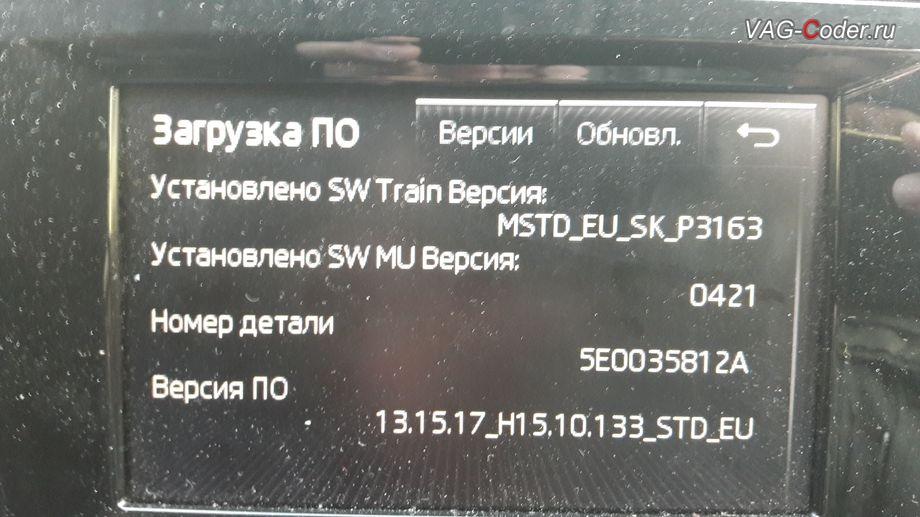 Skoda Octavia A7-2014м/г - устаревшая версия прошивки, обновление прошивки штатной магнитолы Bolero от VAG-Coder.ru