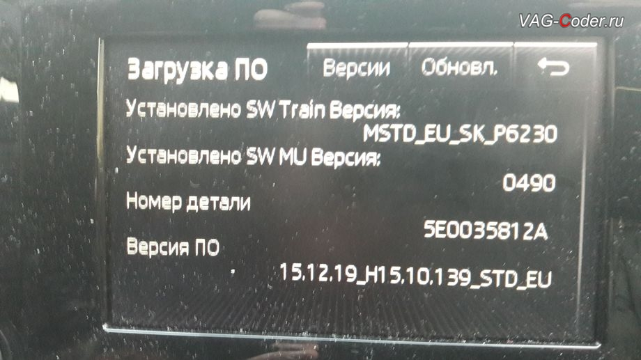 Skoda Octavia A7-2014м/г - обновленная прошивка штатной магнитолы Bolero от VAG-Coder.ru