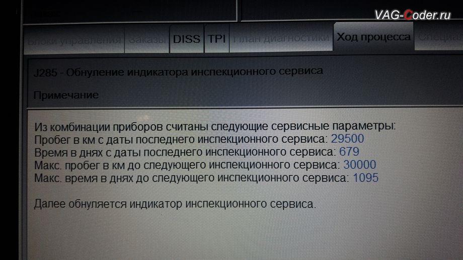 Skoda Octavia A7-2014м/г - сброс сообщения о прохождении ТО (инспекционного сервиса и замене масла) от VAG-Coder.ru