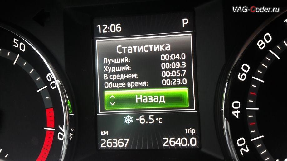 Skoda Oсtavia A7 Scout-2015м/г - просмотр Статистики функции Таймер кругов в панели приборов от VAG-Coder.ru