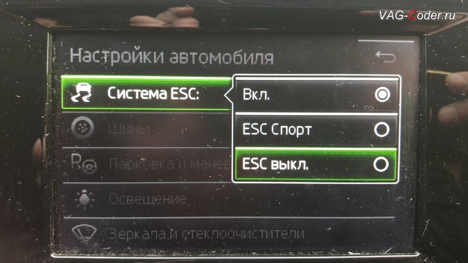 Skoda Oсtavia A7 Scout-2015м/г - модификация режима настроек меню функции ESC (стабилизации курсовой устойчивости) в магнитоле от VAG-Coder.ru